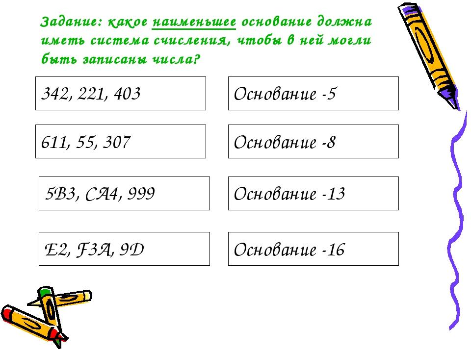 Задание: какое наименьшее основание должна иметь система счисления, чтобы в н...