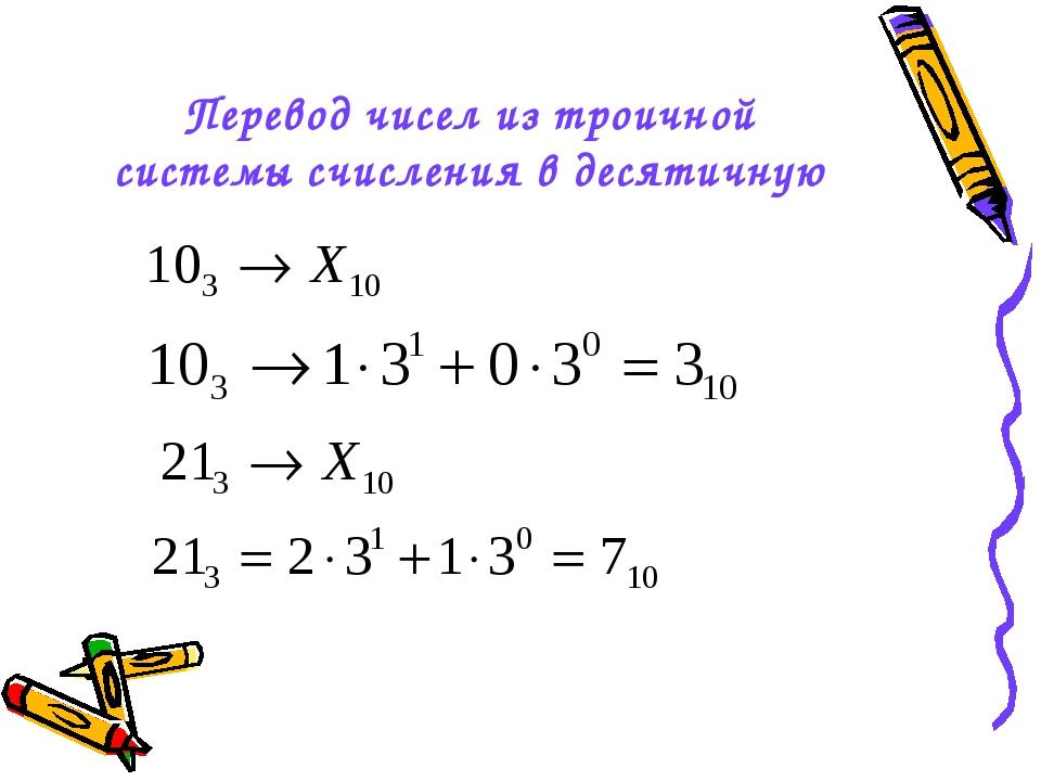 Перевод чисел из троичной системы счисления в десятичную