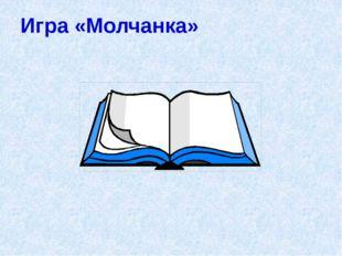 Игра «Молчанка»