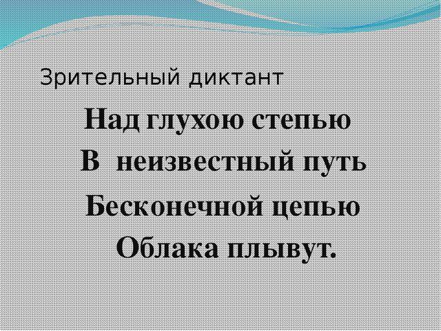 Зрительный диктант Над глухою степью В неизвестный путь Бесконечной цепью Об...