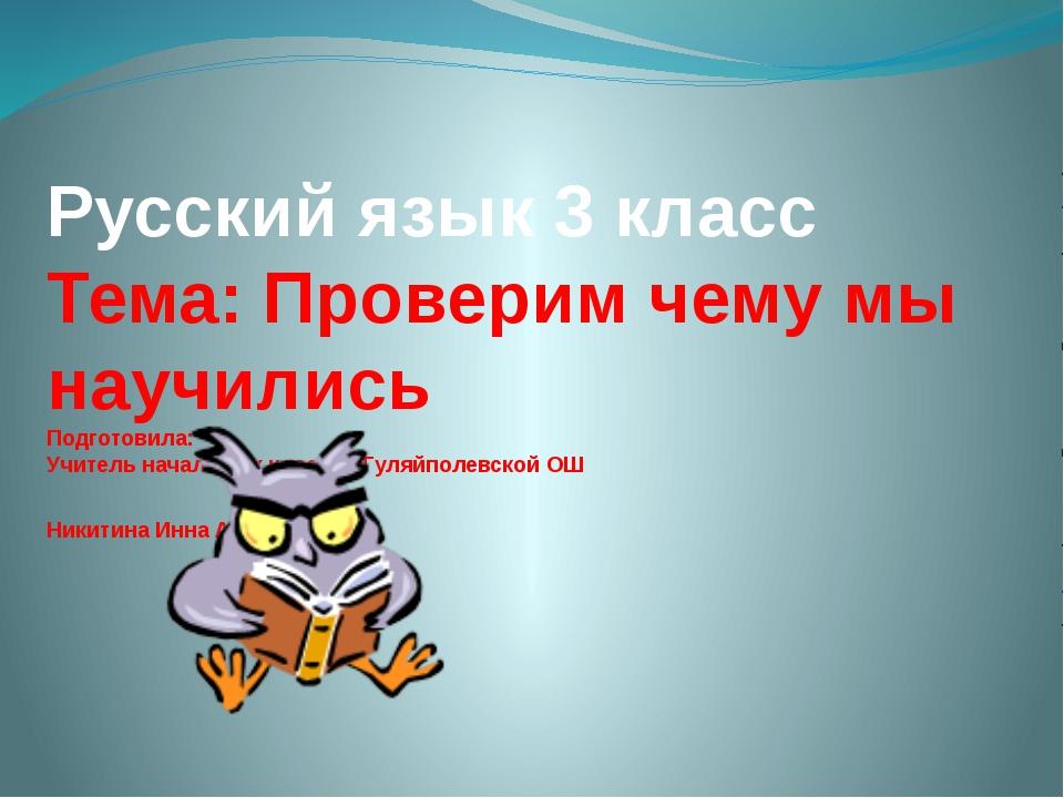 Русский язык 3 класс Тема: Проверим чему мы научились Подготовила: Учитель на...