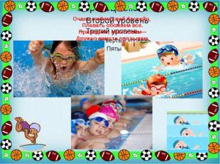 Очень любим свой бассейн, Плавать обожаем все. Приходите, всех зовем— Дружно