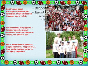 Вся Россия рада! Нас ждёт ОЛИМПИАДА! Праздник спорта мировой Ожидает нас с т