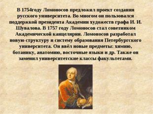 В 1754году Ломоносов предложил проект создания русского университета. Во мног