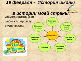 19 февраля - История школы – в истории моей страны. Исследовательская работа