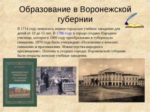 Образование в Воронежской губернии В 1714 году появилось первое городское уче