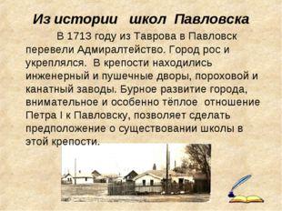 Из истории школ Павловска В 1713 году из Таврова в Павловск перевели Адмиралт