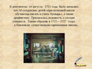 В документах от августа 1725 года было записано, что 50 солдатских детей «при