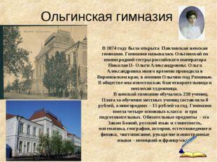 Ольгинская гимназия В 1874 году была открыта Павловская женская гимназия. Гим