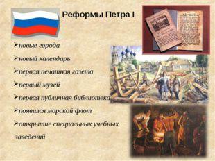 Реформы Петра I новые города новый календарь первая печатная газета первый му