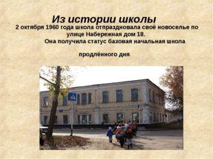 2 октября 1960 года школа отпраздновала своё новоселье по улице Набережная до