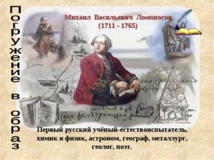 Первый русский учёный-естествоиспытатель, химик и физик, астроном, географ, м
