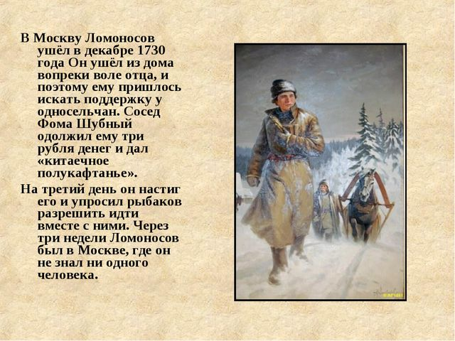 В Москву Ломоносов ушёл в декабре 1730 года Он ушёл из дома вопреки воле отца...