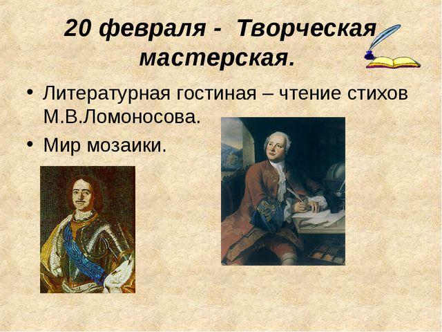 20 февраля - Творческая мастерская. Литературная гостиная – чтение стихов М.В...