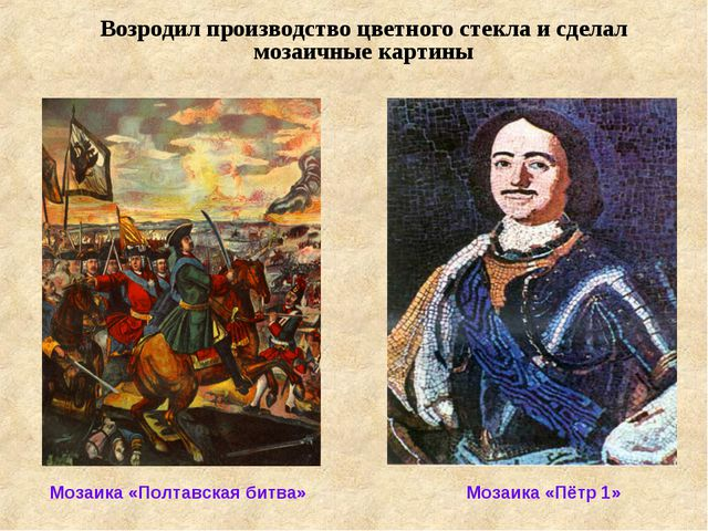 Мозаика «Полтавская битва» Мозаика «Пётр 1» Возродил производство цветного ст...