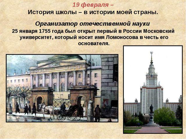 19 февраля – История школы – в истории моей страны. Организатор отечественной...