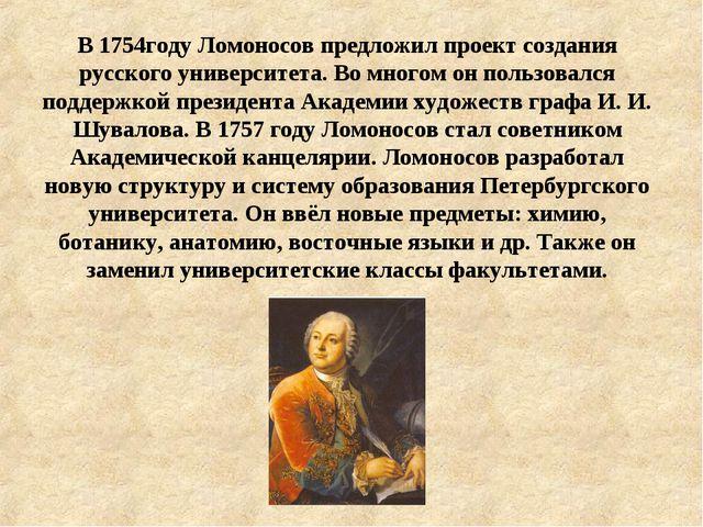 В 1754году Ломоносов предложил проект создания русского университета. Во мног...