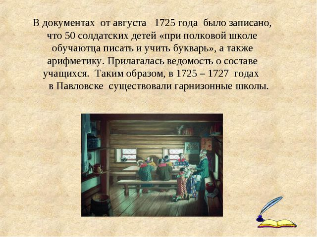 В документах от августа 1725 года было записано, что 50 солдатских детей «при...