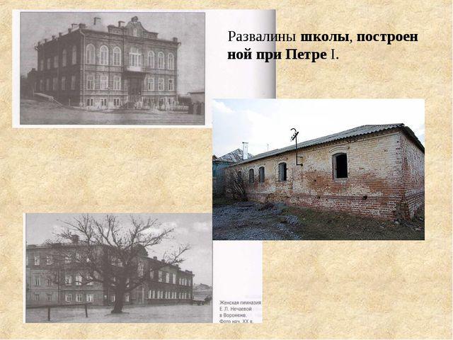 Развалинышколы,построеннойприПетреI.