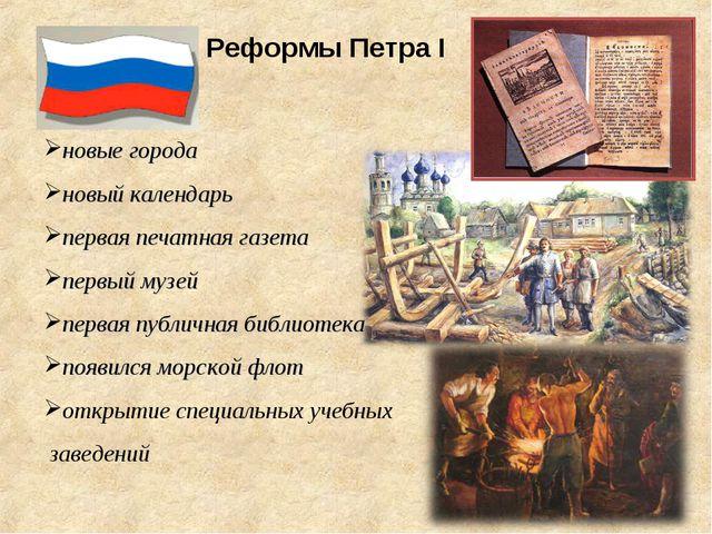 Реформы Петра I новые города новый календарь первая печатная газета первый му...