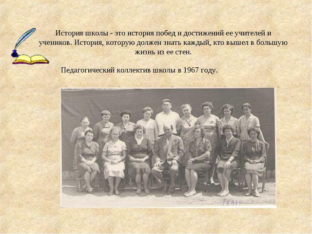 История школы - это история побед и достижений ее учителей и учеников. Истори...