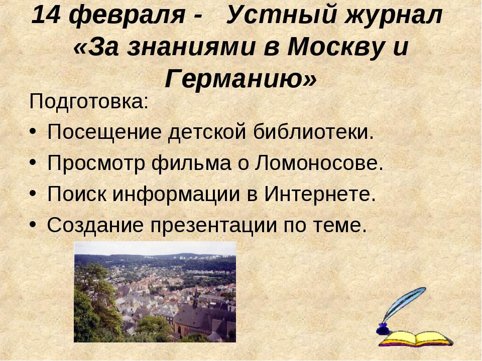 14 февраля - Устный журнал «За знаниями в Москву и Германию» Подготовка: Посе...