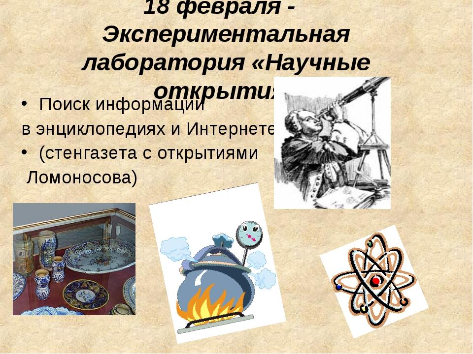 18 февраля - Экспериментальная лаборатория «Научные открытия» Поиск информаци...