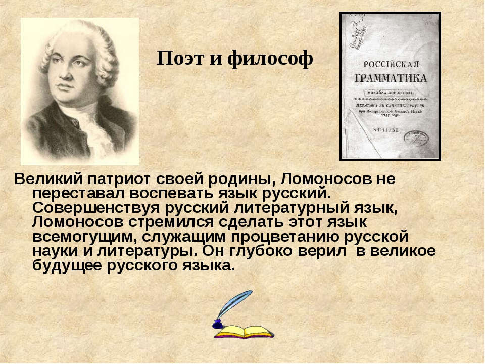 Великий патриот своей родины, Ломоносов не переставал воспевать язык русский....