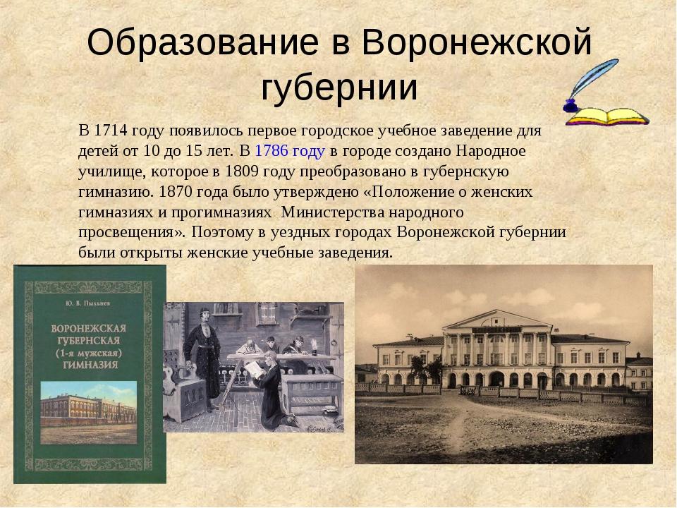 Образование в Воронежской губернии В 1714 году появилось первое городское уче...