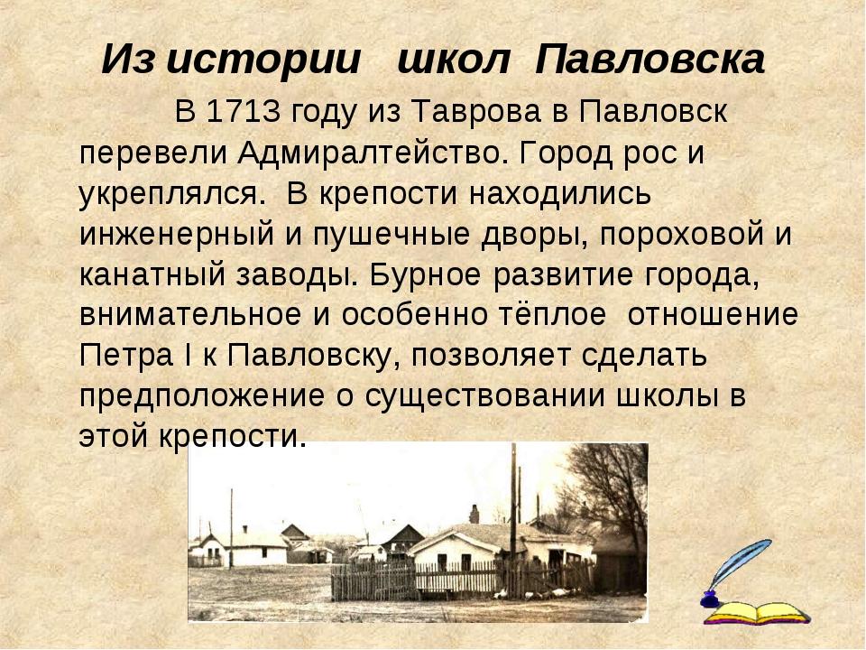 Из истории школ Павловска В 1713 году из Таврова в Павловск перевели Адмиралт...