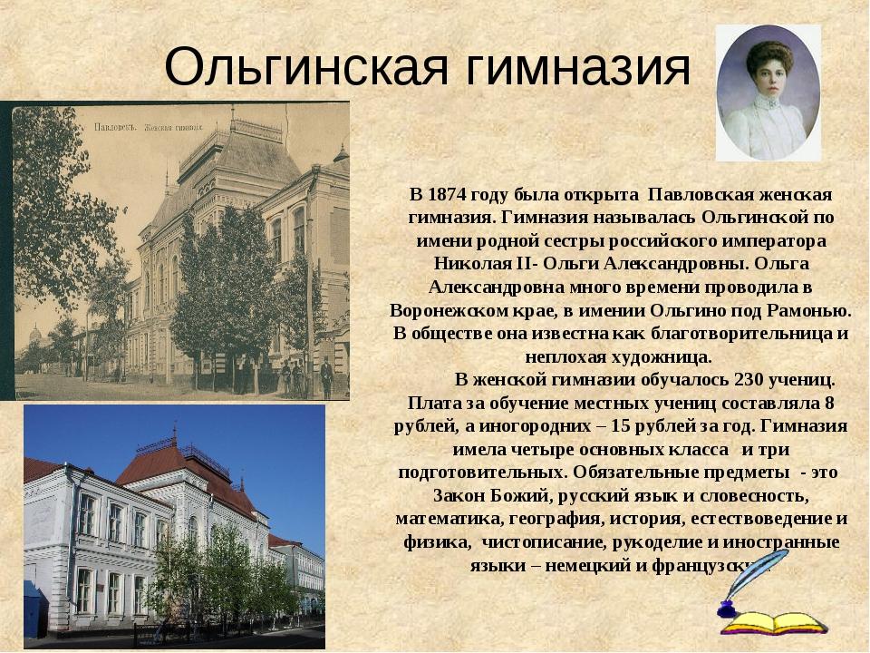 Ольгинская гимназия В 1874 году была открыта Павловская женская гимназия. Гим...