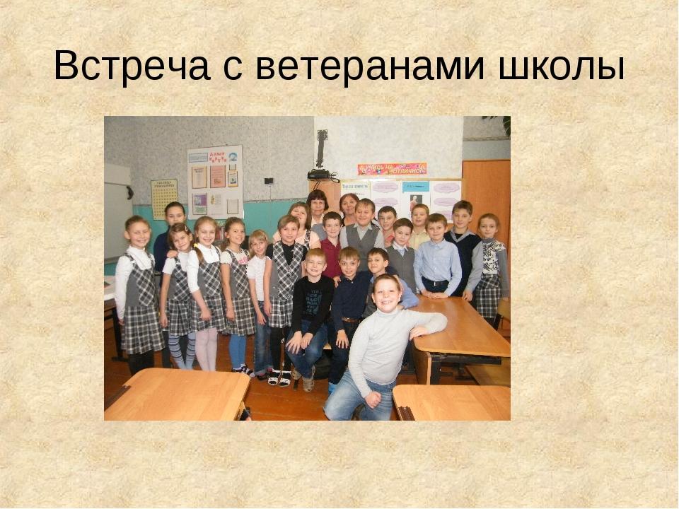 Встреча с ветеранами школы