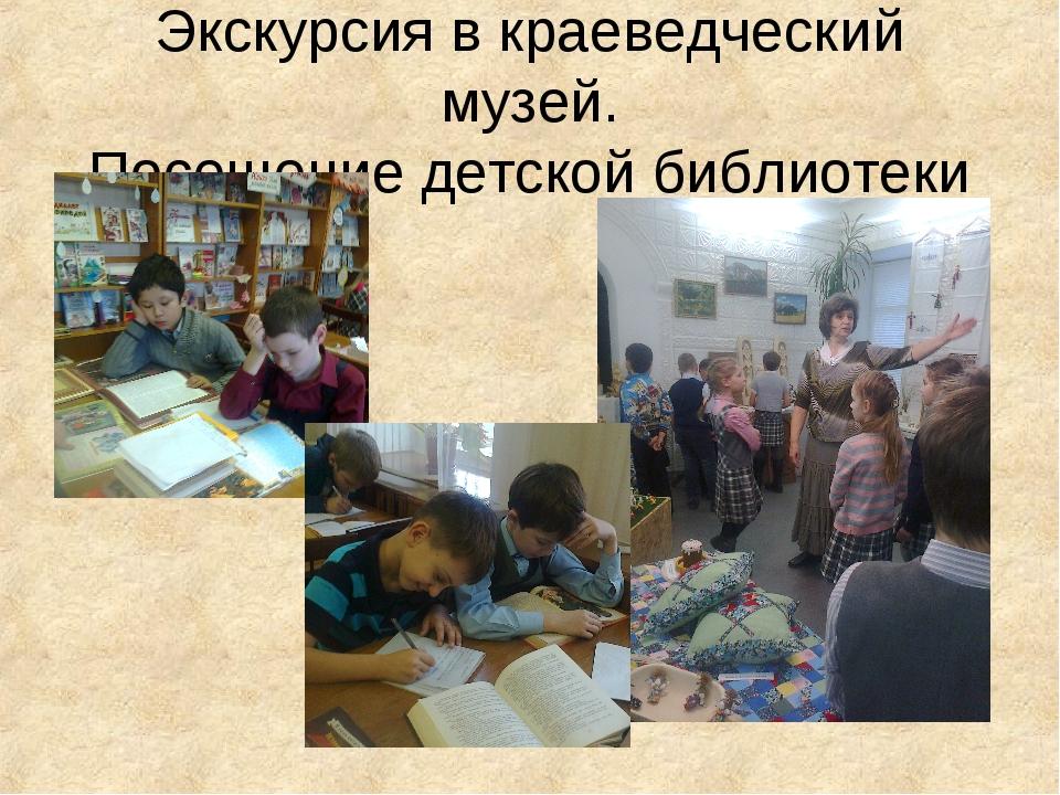 Экскурсия в краеведческий музей. Посещение детской библиотеки