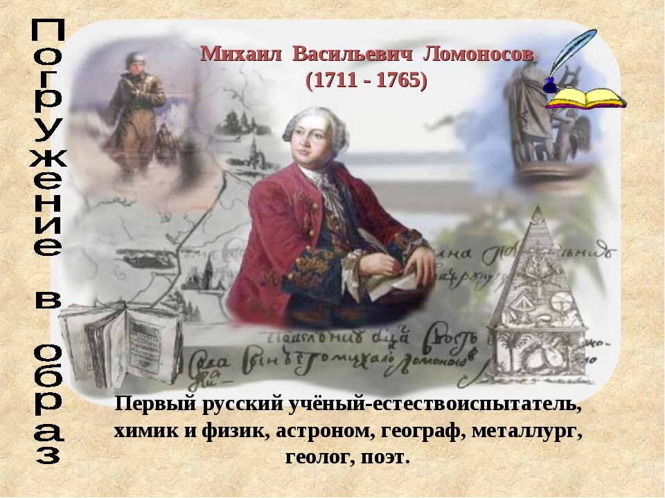 Первый русский учёный-естествоиспытатель, химик и физик, астроном, географ, м...