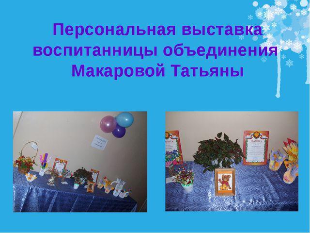 Персональная выставка воспитанницы объединения Макаровой Татьяны
