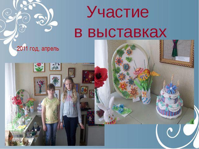 Участие в выставках 2011 год, апрель