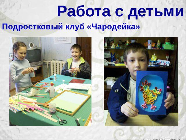 Работа с детьми Подростковый клуб «Чародейка»