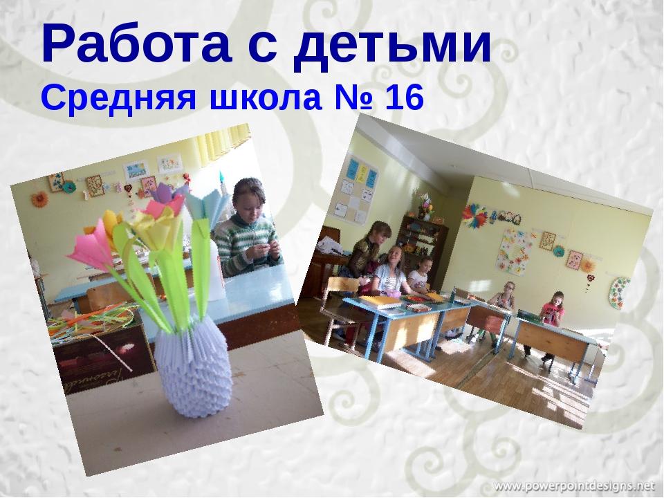 Работа с детьми Средняя школа № 16