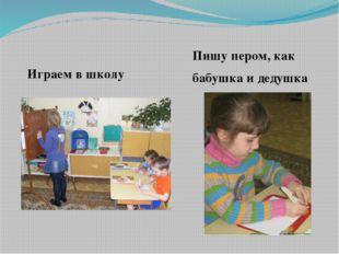 Играем в школу Пишу пером, как бабушка и дедушка