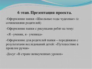 6 этап. Презентация проекта. -Оформление папки «Школьные годы чудесные» (с со