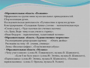 -Образовательная область «Познание» Оформление на группе мини музея школьных