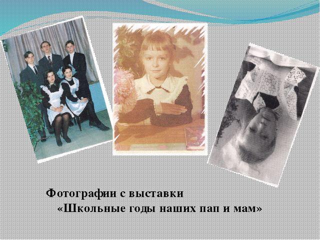 Фотографии с выставки «Школьные годы наших пап и мам»