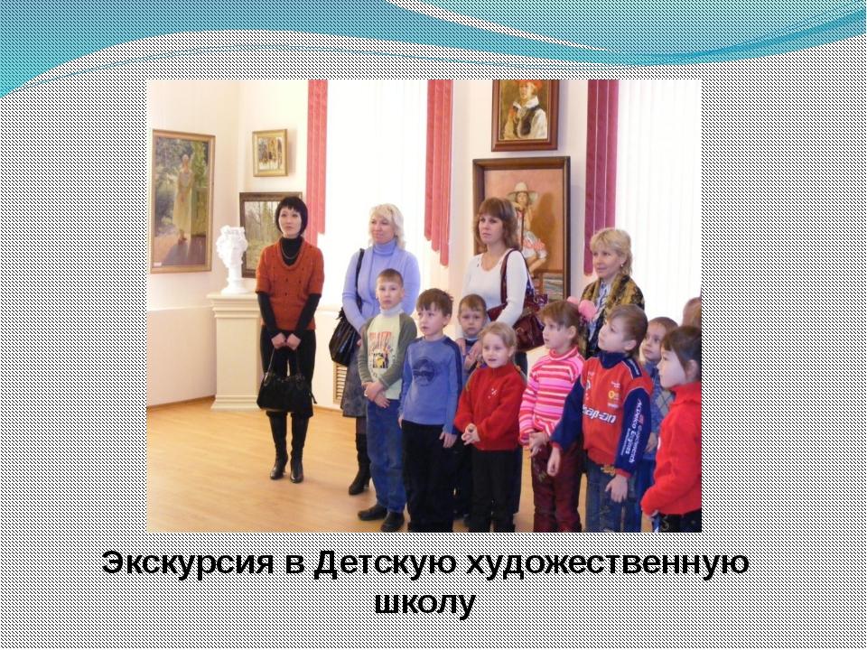 Экскурсия в Детскую художественную школу
