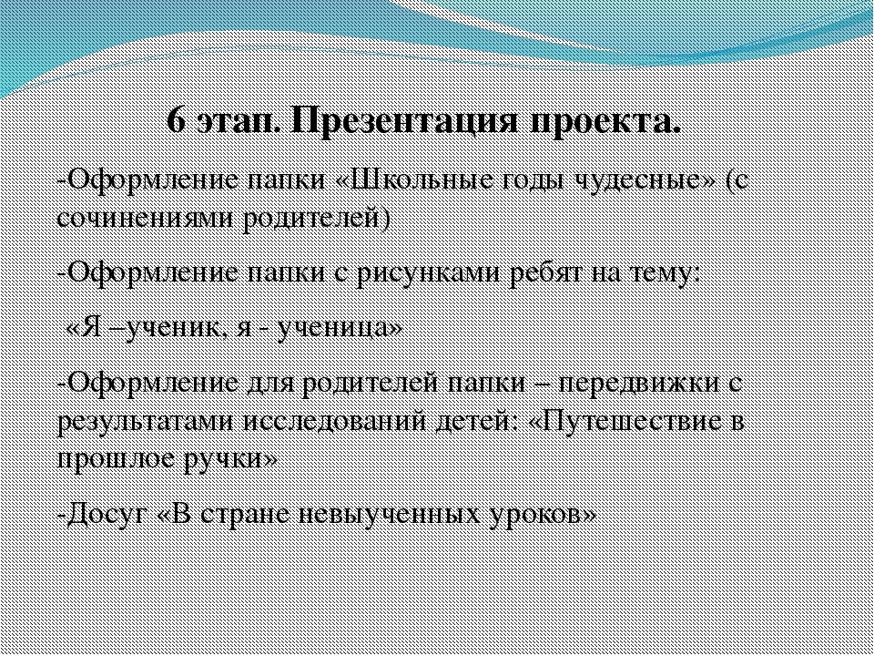 6 этап. Презентация проекта. -Оформление папки «Школьные годы чудесные» (с со...