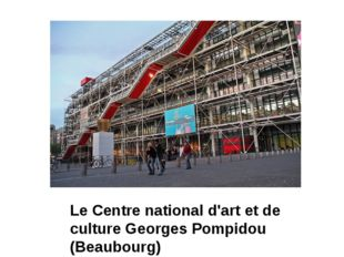 Le Centre national d'art et de culture Georges Pompidou (Beaubourg)
