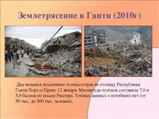 Землетрясение в Гаити (2010г) Два мощных подземных толчка сотрясли столицу Ре