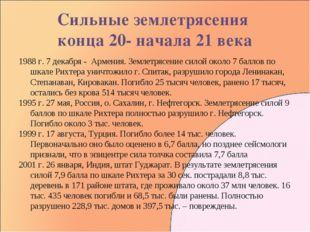 Сильные землетрясения конца 20- начала 21 века 1988 г. 7 декабря - Армения. З