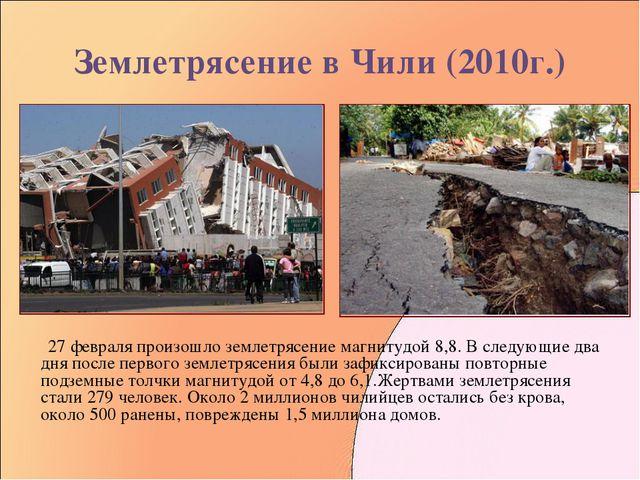Землетрясение в Чили (2010г.) 27 февраля произошло землетрясение магнитудой 8...