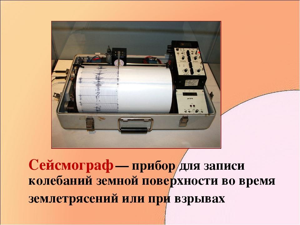 Сейсмограф — прибор для записи колебаний земной поверхности во время землетр...