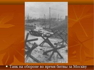 Танк на обороне во время битвы за Москву